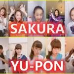 【Tiktok】桜ちゃん & ゆーぽんちゃん  💕もっとかわいい女の子ですか ❓❓ 【かわいすぎるコラボ】|| SAKURA & YU-PON ||
