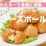 ふわふわとろーり食感に感動♪豆腐の照りマヨチーズボール | How To Make Tofu's Teriyaki Mayonnaise Cheese Ball