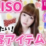 【DAISO】ダイソーのリピ確定♡この美容アイテムがスゴイ使える♡