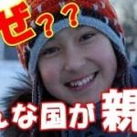 【海外の反応】びっくり衝撃!日本にとって知られざる超親日国が存在する!交易路シルクロードを通って日本へ来た?親日になったありえない6つの理由とは・・・!?