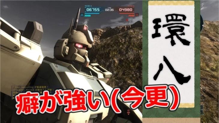【ガンダムEz8】 (下格の)クセがすごいんじゃ(超絶今更感) 【バトオペ2】
