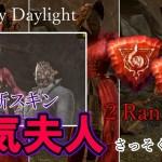 【Dead by Daylight】新スキンナース「狂気夫人」めちゃめちゃかわいい無双!