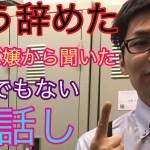 【辞めたキャバ嬢から聞いた凄い話し】なおぼーのキャバ講座!