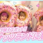 【期間限定】新宿にできた新インスタ映えスポットが可愛いすぎ!
