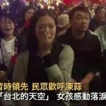 丁守中開票之夜領先 女孩聽「台北的天空」感動落淚