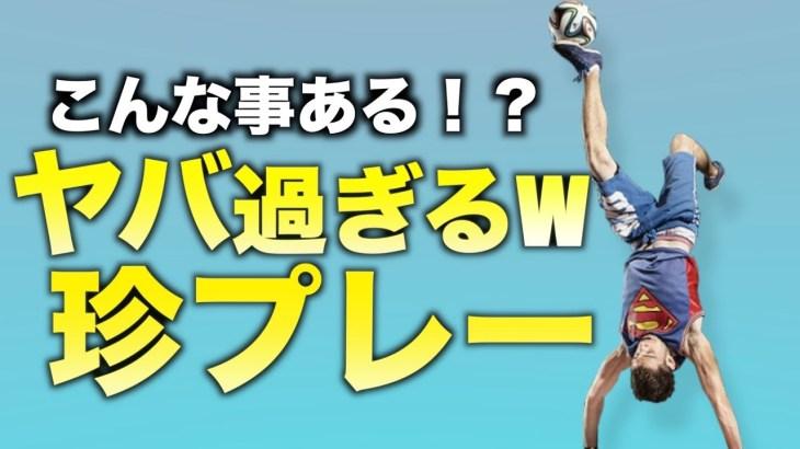 【珍プレー】驚愕のハプニング 実際に大会で起きた珍プレー大特集!!
