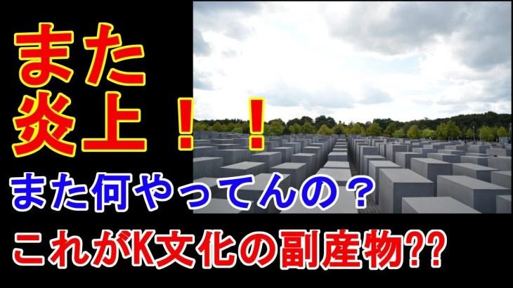 【海外の反応】「あまりにも酷い・・・」日本以外でも騒動がすごい。防弾少年団ナチス帽着用やホロコースト軽視と海外が反応!!