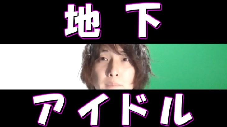 【おどろき】初めて地下アイドルライブ行った時の話