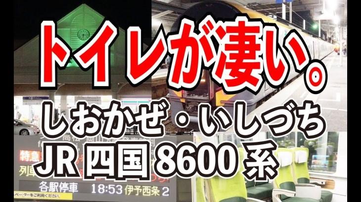 【トイレが凄い】JR四国 8600系 特急しおかぜ・いしづちに乗ってきた。 【前編】
