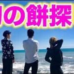 【旅動画】まさかのハプニング続出! 幻の餅を探してドライブ!#3