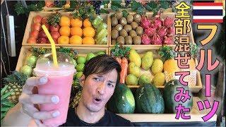 13種類のフルーツをジュースにしたら凄いのができた【タイ・バンコク】