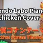 【名探偵コナンテーマソング】ニンテンドーラボピアノ&びっくりチキンで演奏 / Detective Conan – Nintendo Labo Piano & Chicken Cover