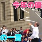【今年の優勝者】ケロル氏のパフォーマンス【面白い】in 静岡大道芸ワールドカップ2018