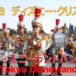 ハプニングで場が更に温まる(^^) TDLバンド 2018.11 ディズニー・クリスマス Tokyo Disneyland Christmas