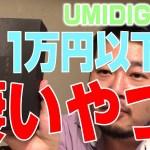 【驚きの9千円スマホ】質感すばらしき UMIDIGI エントリー機【 UMIDIGI A3 (gray) Unboxing】