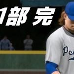まさかの昇格!?第1部感動の最終回。ROAD TO THE SHOW#15 MLB The Show18