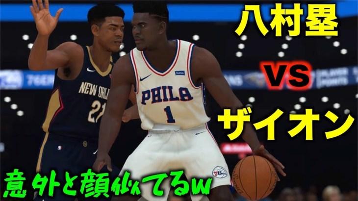 【NBA 2K19】Zion Williamson vs Rui Hachimura!あの感動の決勝を完全再現!?奇跡起きました(マジ)【NCAA】