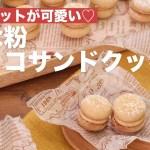 シルエットが可愛い♡きな粉チョコサンドクッキー   How To Make Kinako Chocolate Sand Cookie