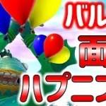 【衝撃】バルーンで空を飛んでたら面白ハプニング発生!!!【フォートナイト】