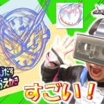 仮面ライダージオウ 時代はVR! 絵がとびだす! びっくりおえかき!✨ 幼稚園12月号ふろく📚 Kamen Rider ZI-O VR Picture モモちゃんねる☆☆