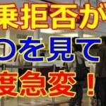 【感動話】海外の空港で警察が日本人を搭乗拒否!しかし「ある印」を見て態度が急変!