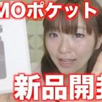超小型カメラDJI OSMO POCKET凄い!!!