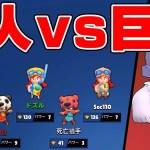 【ブロスタ】巨大化したプレイヤーを5人で狩るモードが本当に面白い!!!