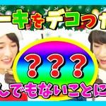 【大暴走】カワイイサンタ2人でケーキにデコレーションしてみた結果!?【ゆいゆい&あやか】