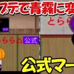 【青鬼オンライン】新アプデにより、青霧に入ると驚きの効果が!!あと公式付きました!!