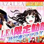 【スクフェス】AZALEA限定勧誘計22連で驚きの結果が!!【ラブライブ!/LoveLive】