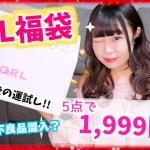 【GRL】今話題のグレイル福袋を開封!!!!驚きの5点セットで1,999円!!!!意外とハズレ?【プチプラ】
