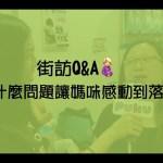 街訪Q&A 是什麼問題讓媽咪感動到落淚?