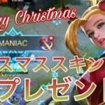 【クリスマスプレゼント企画】カリナスキンリメイク!可愛いし強い!-Mobile legends-【モバイルレジェンド】