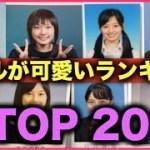 芸能人 卒アル 可愛いランキング トップ20