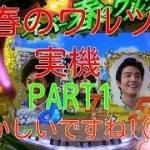 CR春のワルツ実機PART1 春のワルツの女優さん可愛いです!(^^)!
