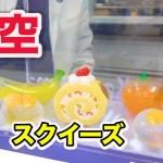 【マジヤバたん】スクイーズとびっくりチキンを真空にした結果!!! / 米村でんじろう[公式]/science experiments