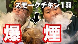 【大食い】突撃撮影したら、爆煙、爆食のすごい店だった!!