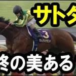 【有馬記念】サトノダイヤモンド感動のラストラン【競馬のお話ch】