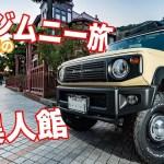 【日本一周#10】新型ジムニーカッコイイし嫁可愛いし..な動画。【写真旅する夫婦】