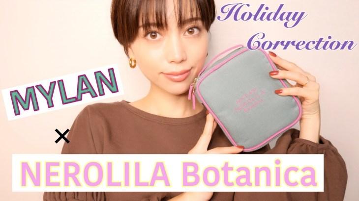 【大人気】NEROLILA Botanica ホリデーコレクションがすごい!