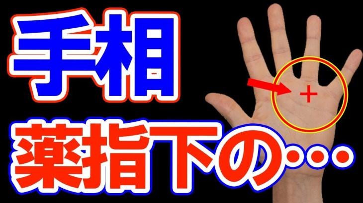 【衝撃】薬指の下に現れる手相9線!あったらスゴイ!?今すぐ確認!