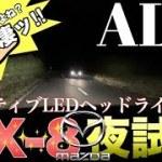 【夜試乗】まじでヤバイ‼感動‼【MAZDA CX 8】ALHアクティブLEDヘッドライトを体験させて頂きました♪