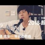 POAN 謝博安 《 2018 年度感動好歌10選 》 COVER 成全…等(上篇)