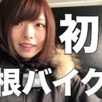 【バイク】1泊2日の箱根ツーリング☆ビックリ東名高速デビュー【前編】