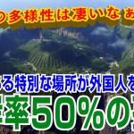 【感動 海外の反応】神秘的!!日本の多様性は凄いなぁ」 日本にある特別な孤島が外国人を魅了!!【海外の反応Lab】