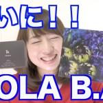 12/1発売!ポーラのクリスマスコフレがすごい!byアラフォー