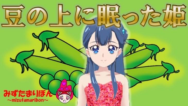HUGっと!プリキュア★かわいい 着せ替え  ごっこ ☆豆の上に眠った姫☆Hug tto Precure ☆