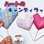 【折り紙】可愛い❤ハートのキャンディ袋の折り方 Origami candy wrapping【音声解説あり】 / ばぁばの折り紙
