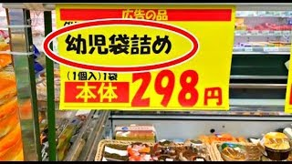 【衝撃】スーパーで見かけた面白いPOP!笑える値札!思わず2度見する商品説明いろいろ…
