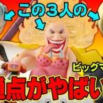 【ワンピース】驚きの共通点にワンピースマニア驚愕!?…ww